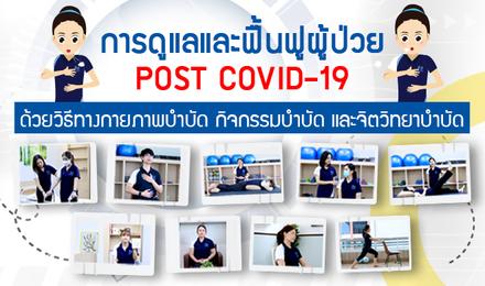 การดูแลและฟื้นฟูผู้ป่วย Post Covid-19 ด้วยวิธีทางกายภาพบำบัด กิจกรรมบำบัด และจิตวิทยาบำบัด
