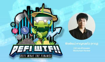 DeFi WTF!! DeFi What The Finance