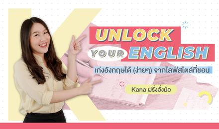 Unlock Your English เก่งอังกฤษได้ (ง่ายๆ) จากไลฟ์สไตล์ที่ชอบ