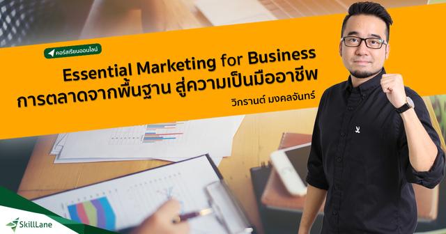 Essential Marketing for Business การตลาดจากพื้นฐานสู่ความเป็นมืออาชีพ
