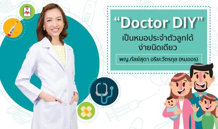 Doctor DIY เป็นหมอประจำตัวลูกได้ ง่ายนิดเดียว