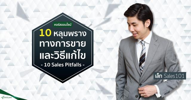 10 หลุมพรางทางการขายและวิธีแก้ไข (10 Sales Pitfalls)