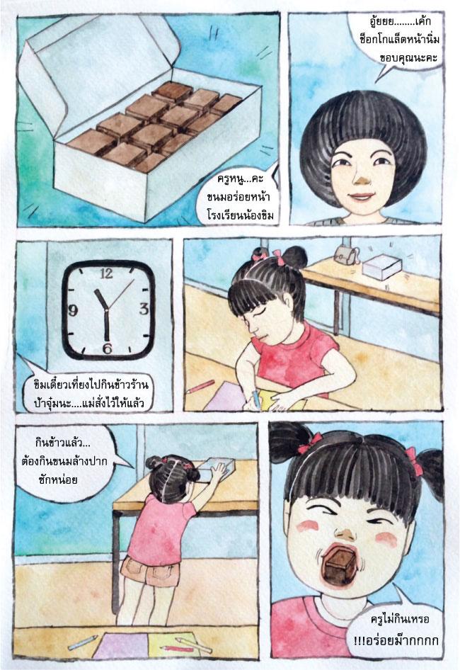 รสมันนุ่มจิงๆ #ChocolateCake