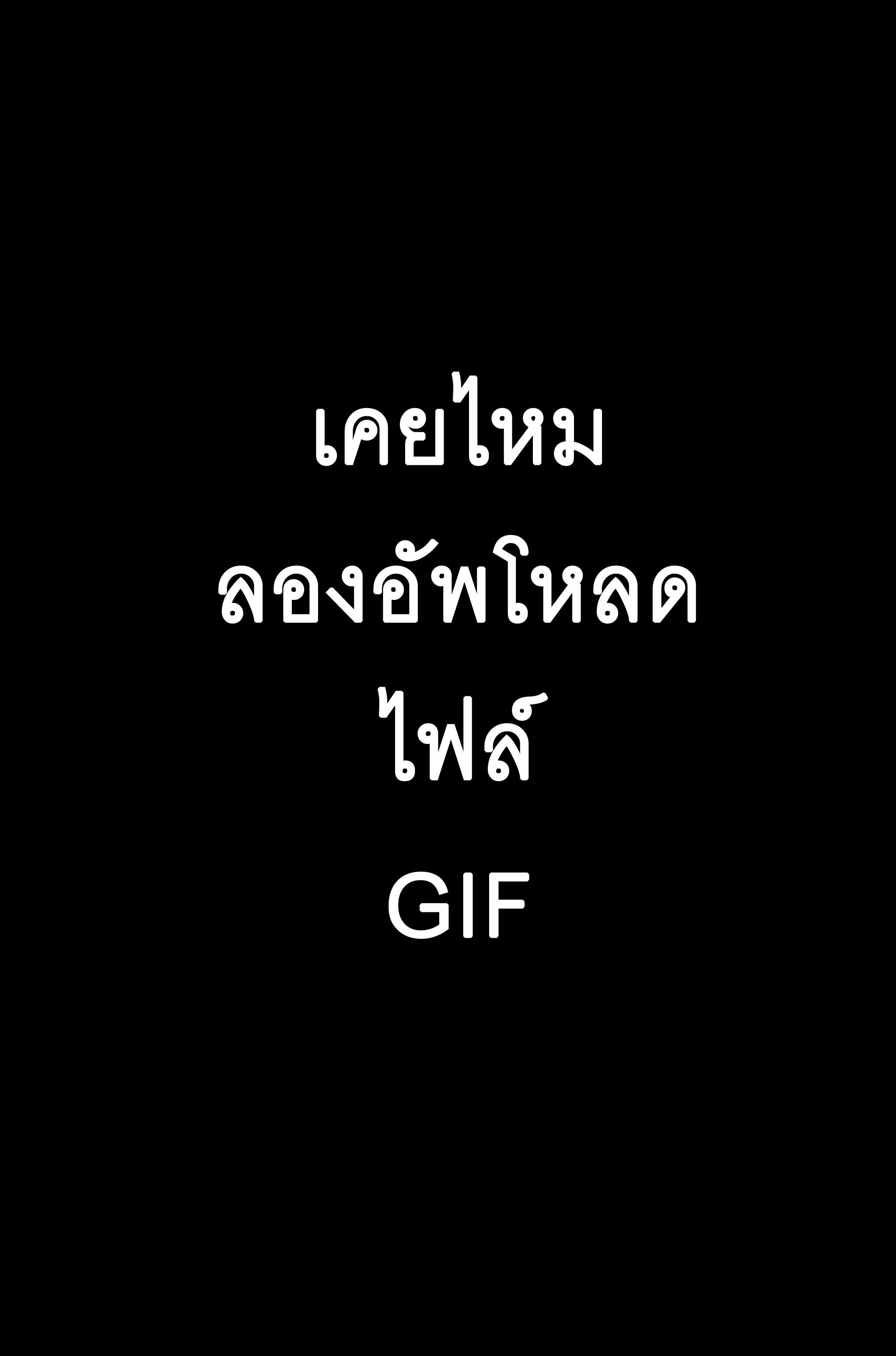 *ตอนพิเศษ* เคยไหม อัพโหลดไฟล์ GIF