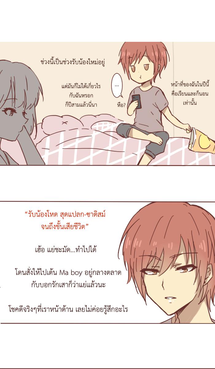 2 - เป็นห่วง