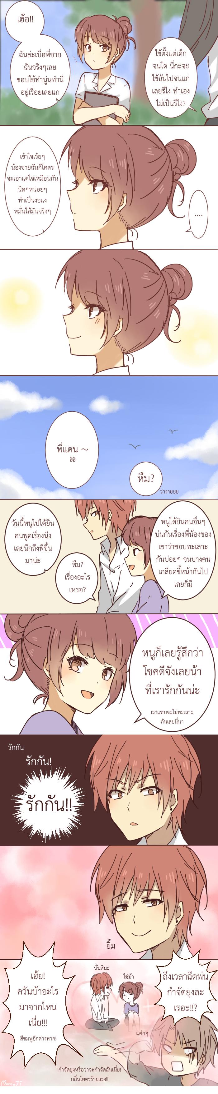 4 - มันคือความรัก
