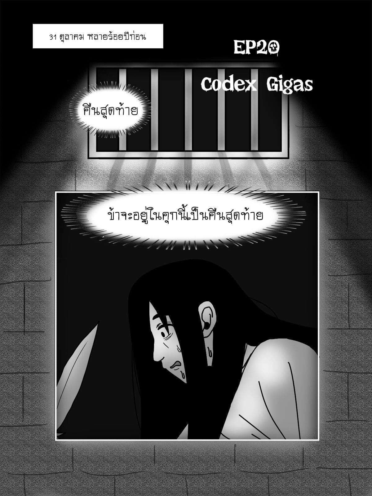 บทที่  20 - Codex Gigas
