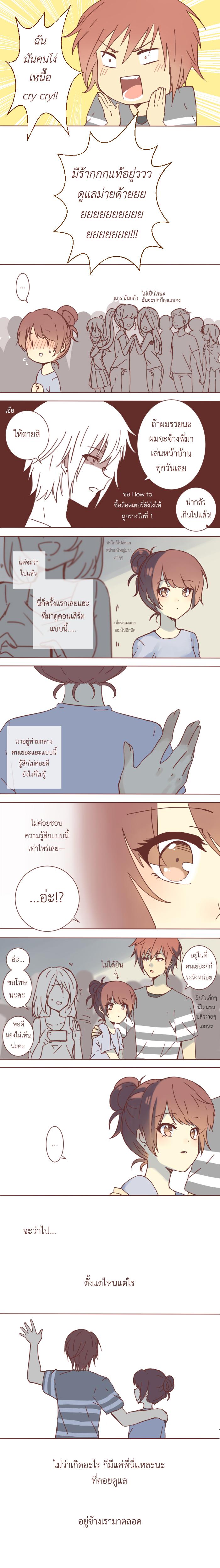 10 - ไม่บอก
