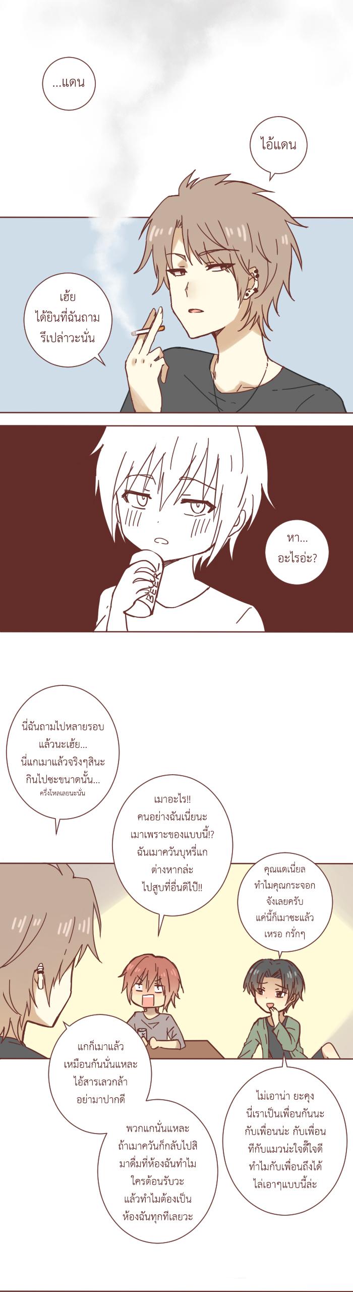 11 - ความลับ