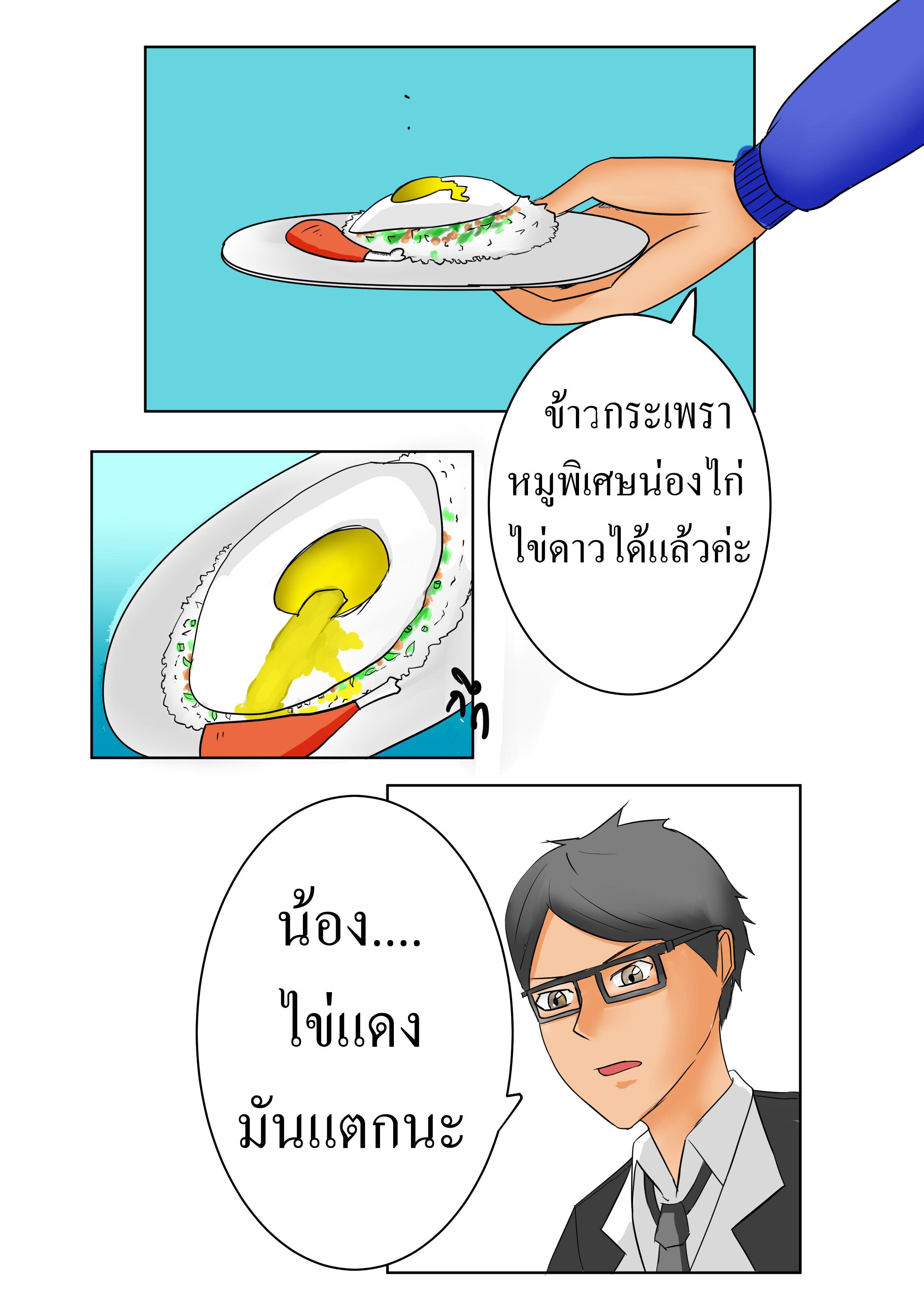 บทที่  1 - Fried Eggs ep1