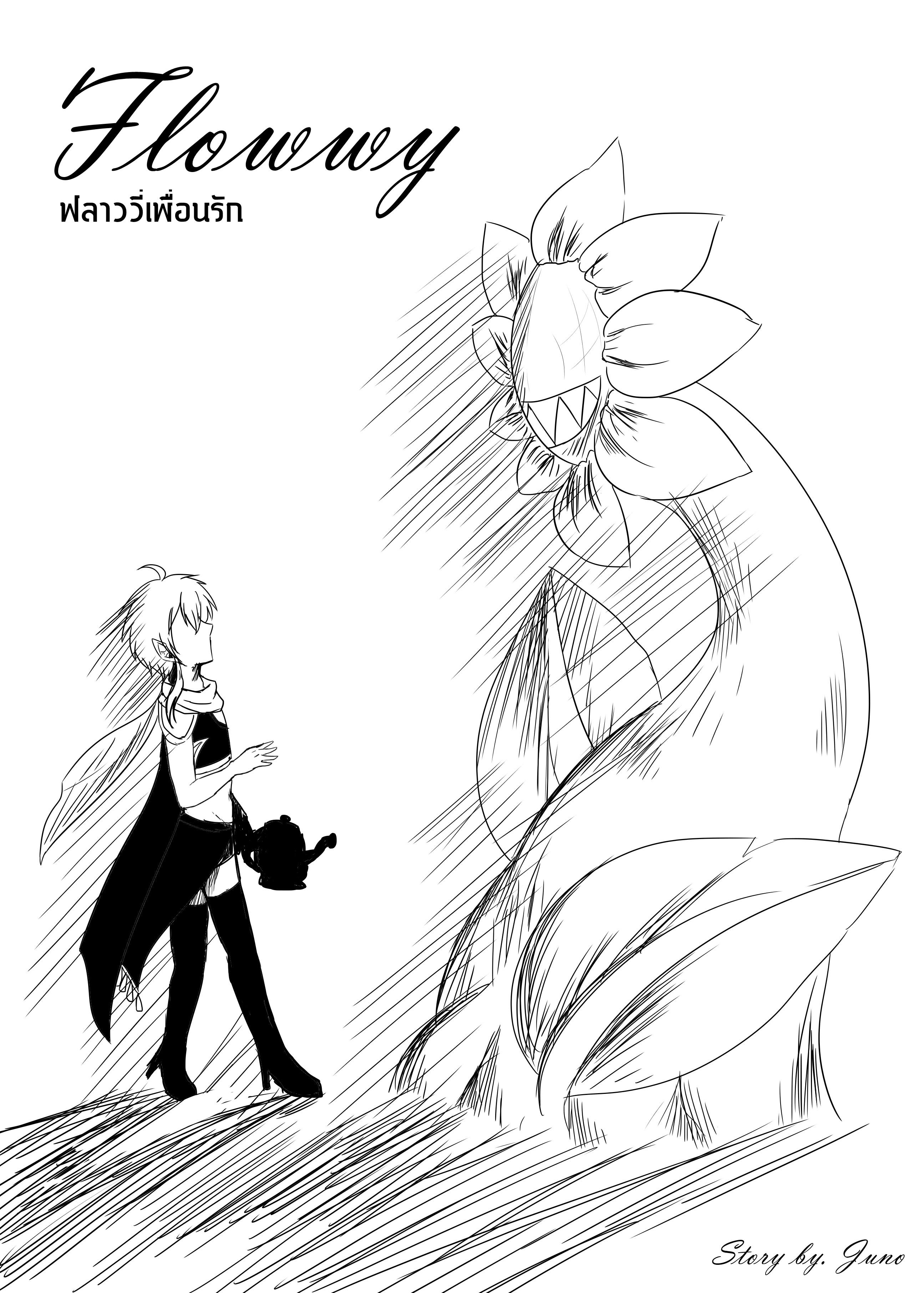 บทนำ - เมล็ดดอกไม้