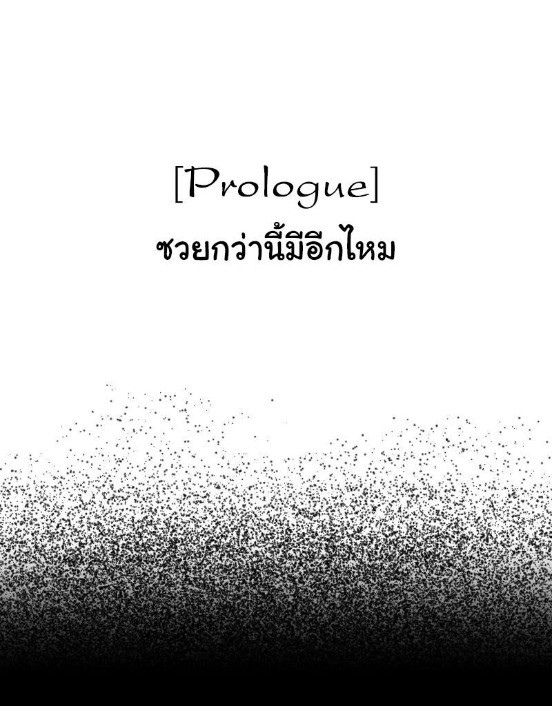 Prologue - ซวยกว่านี้มีอีกไหม