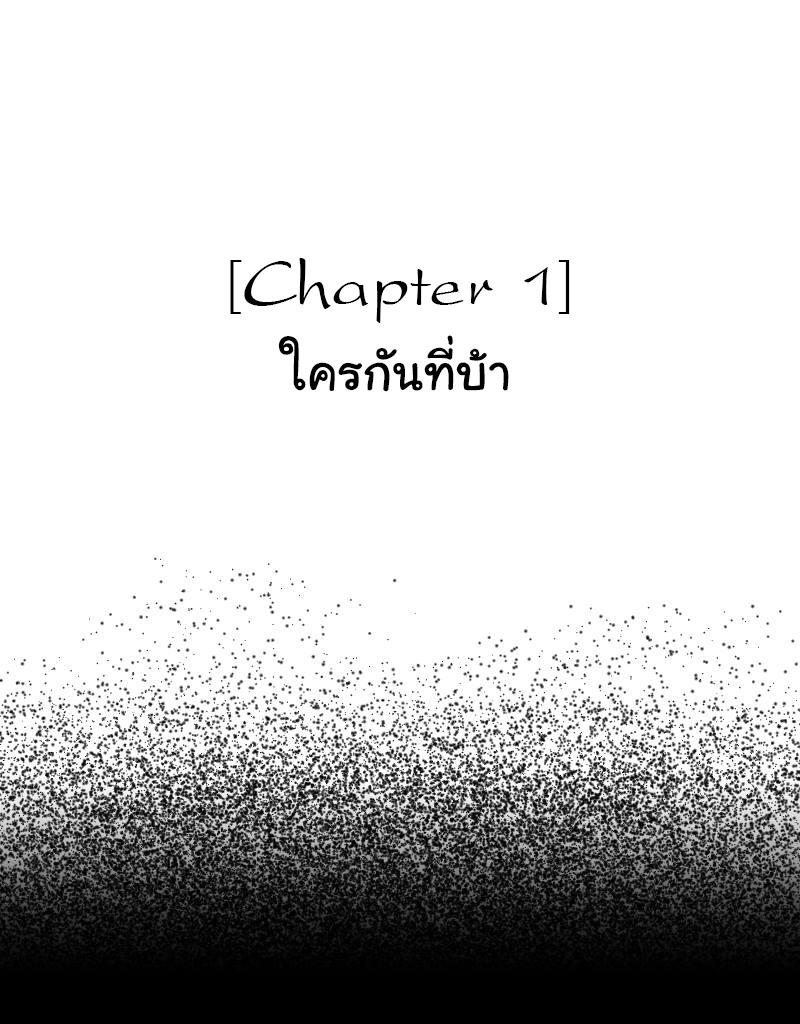 Chapter 1 - ใครกันที่บ้า