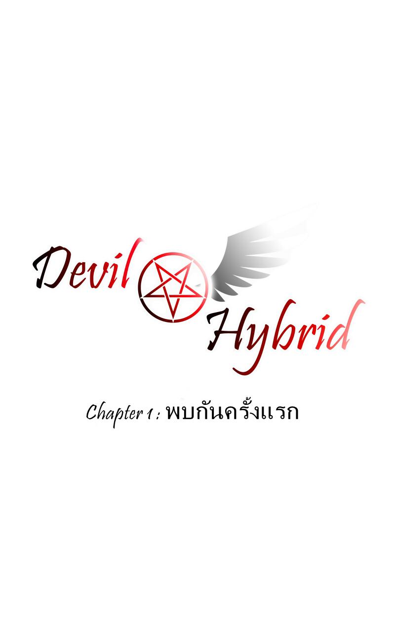 Chapter 1 - พบกันครั้งแรก
