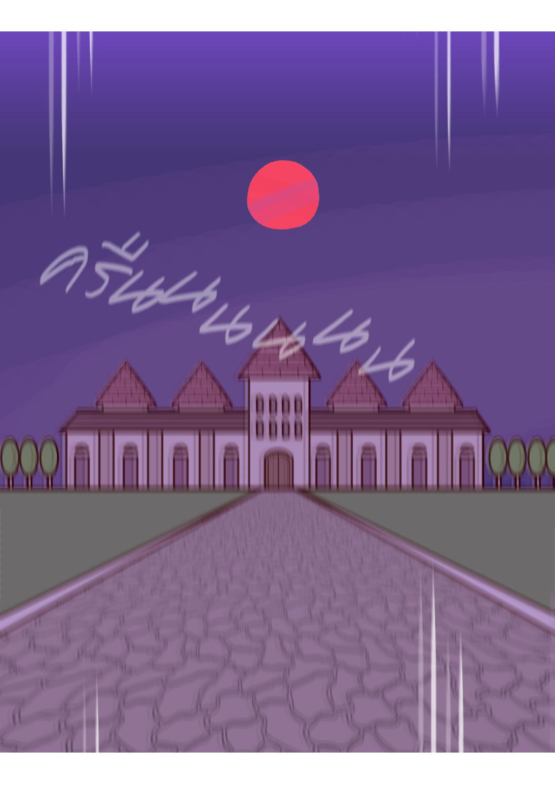 บทที่ 4 - คืนพระจันทร์สีแดง