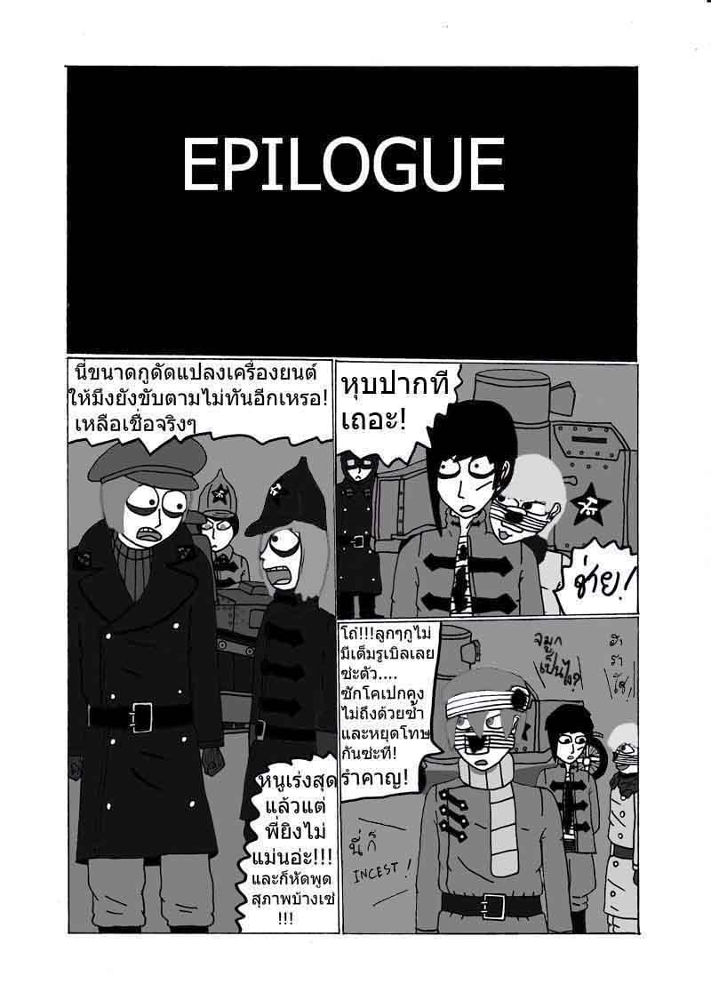 บทที่  7 - Epilogue