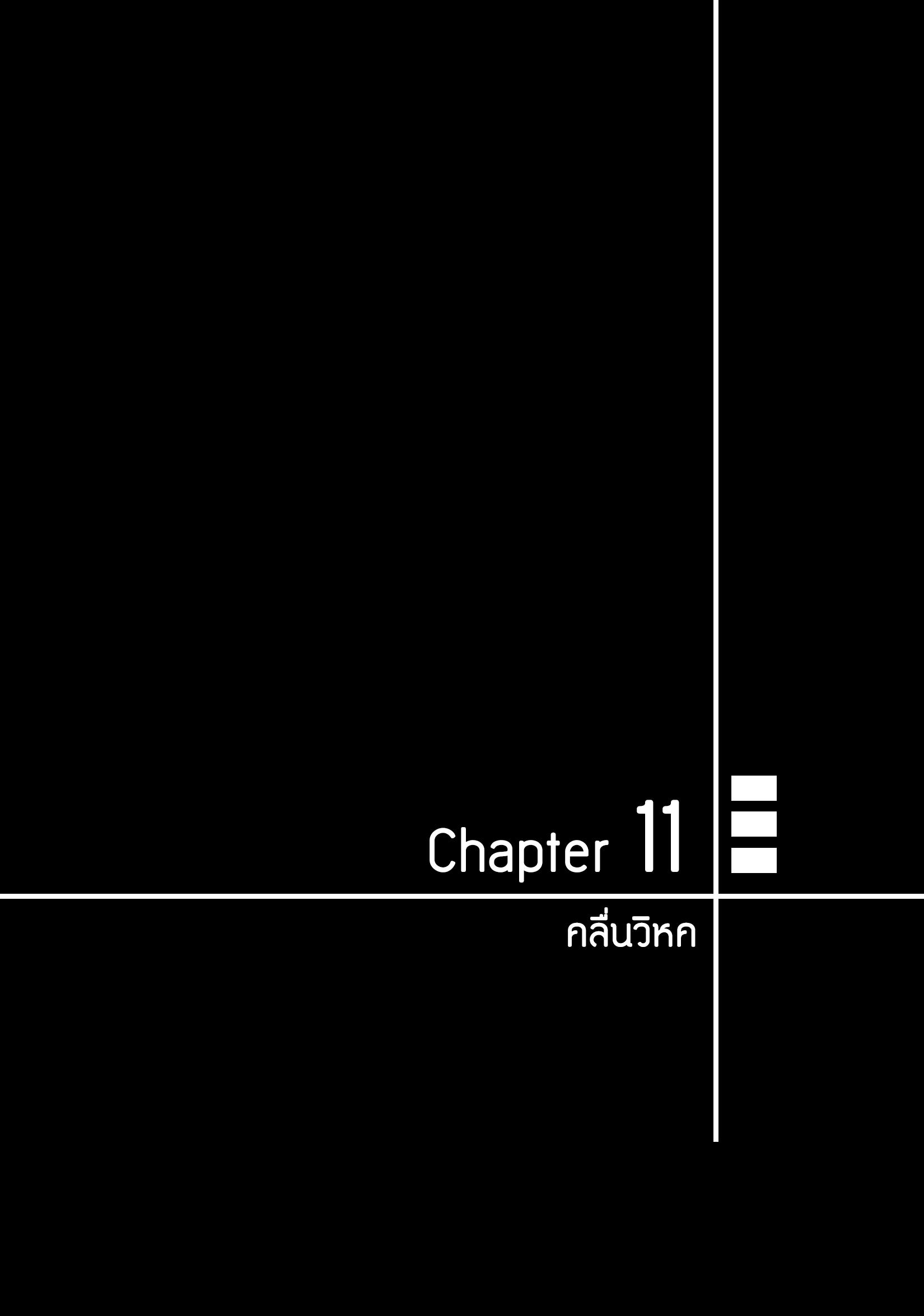 บทที่  11 - คลื่นวิหค