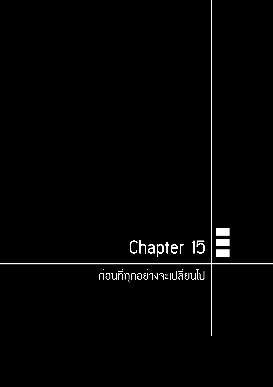 บทที่ 15 - ก่อนที่ทุกอย่างจะเปลี่ยนไป
