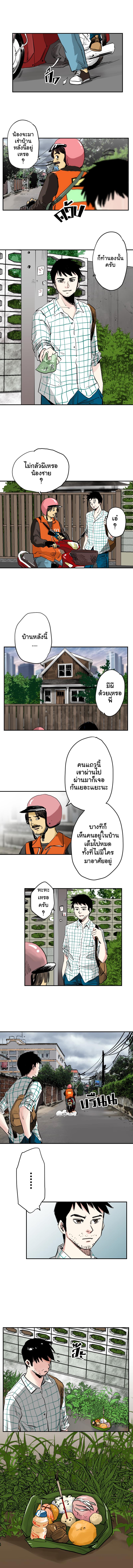 chapter 1 - กลับบ้าน