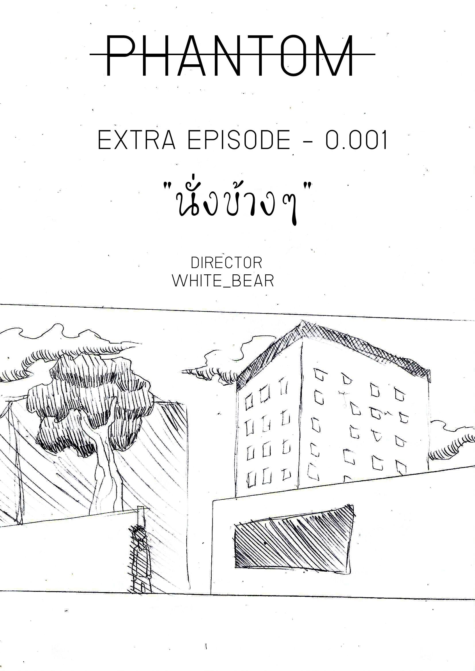 EXTRA0.001 - นั่งข้างๆ (ตอนพิเศษ)