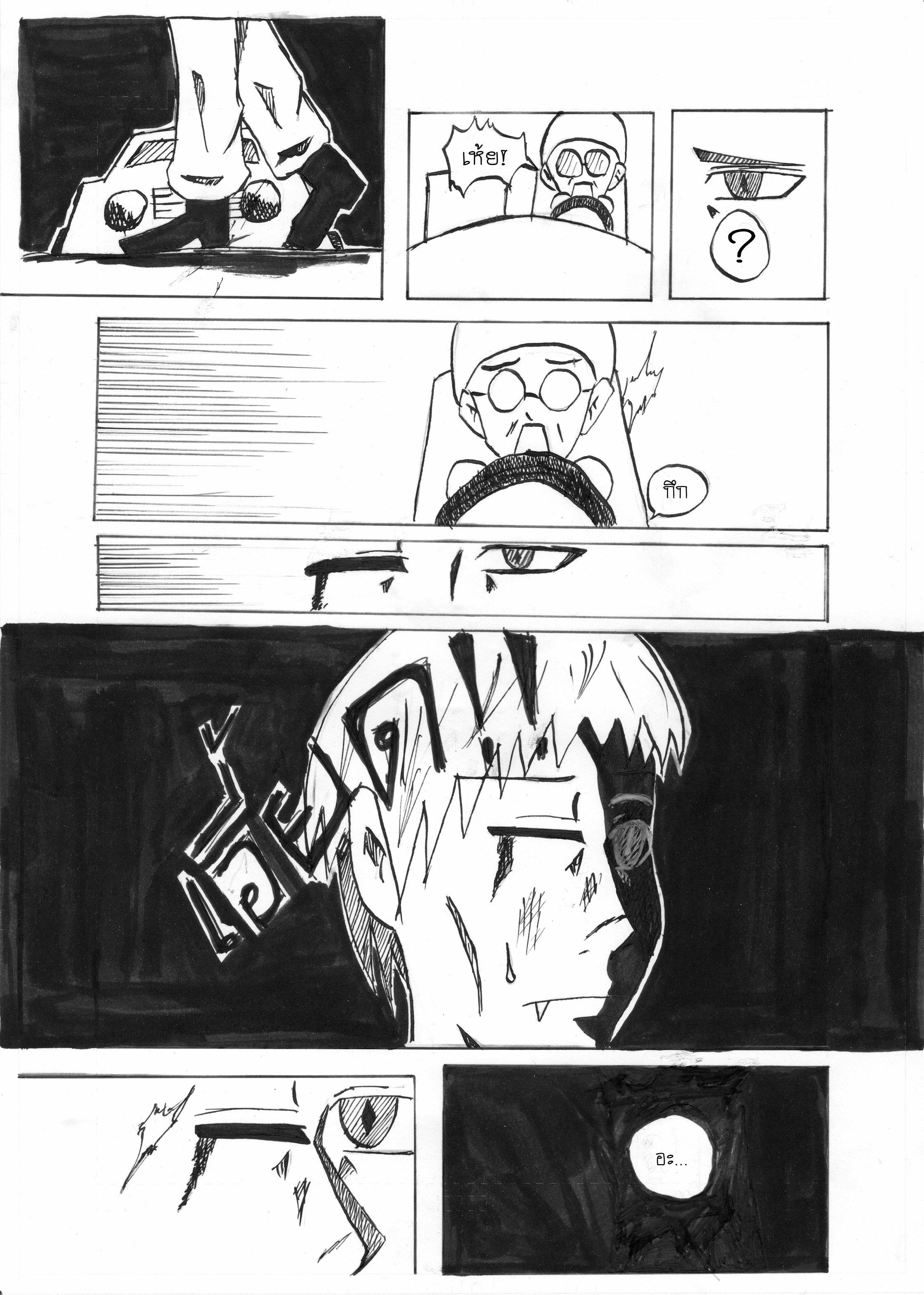 The Wolf - ตอนที 1 : จุดเริ่มต้น