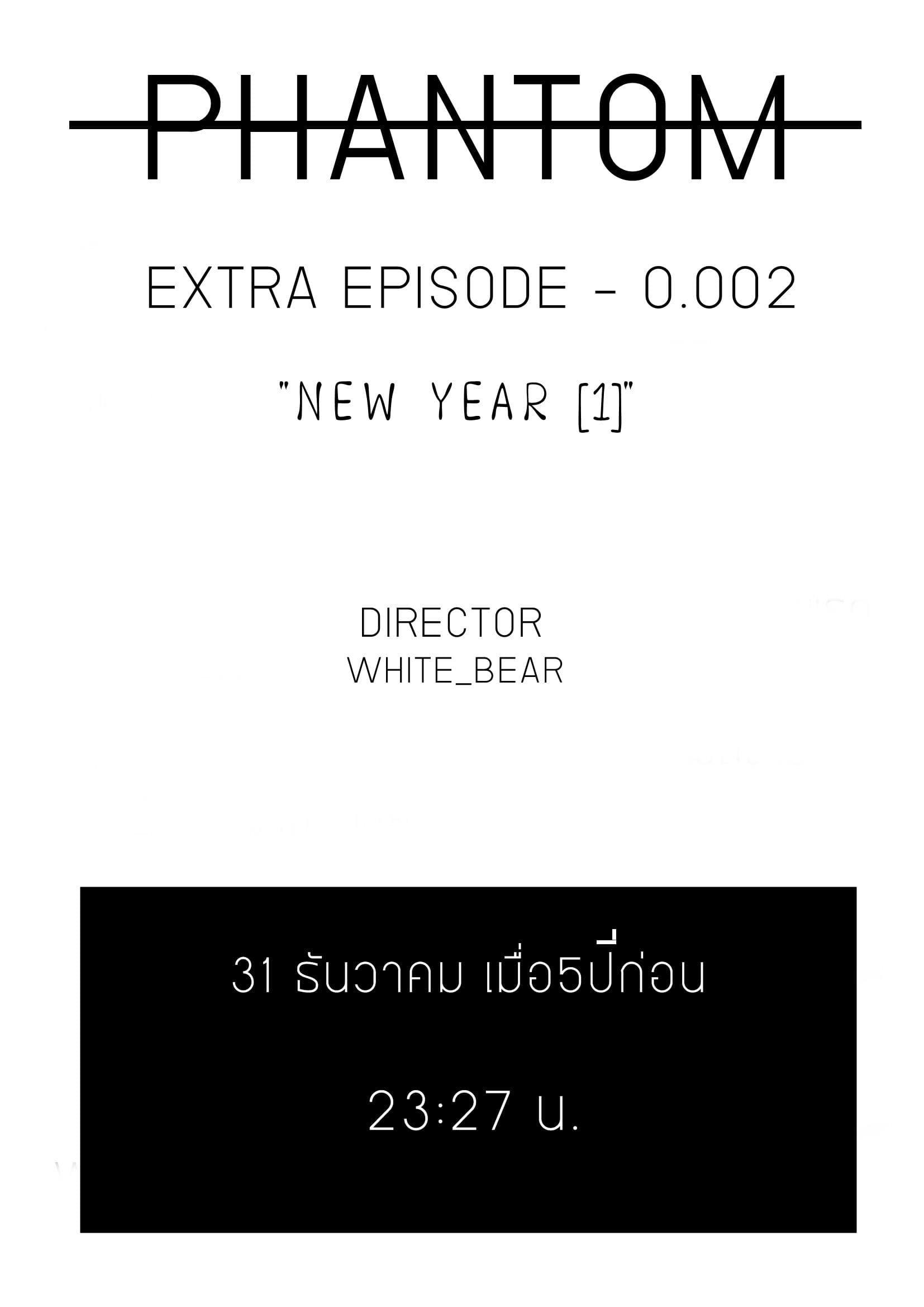 EXTRA0.002 - NEW YEAR[1] (ตอนพิเศษ)
