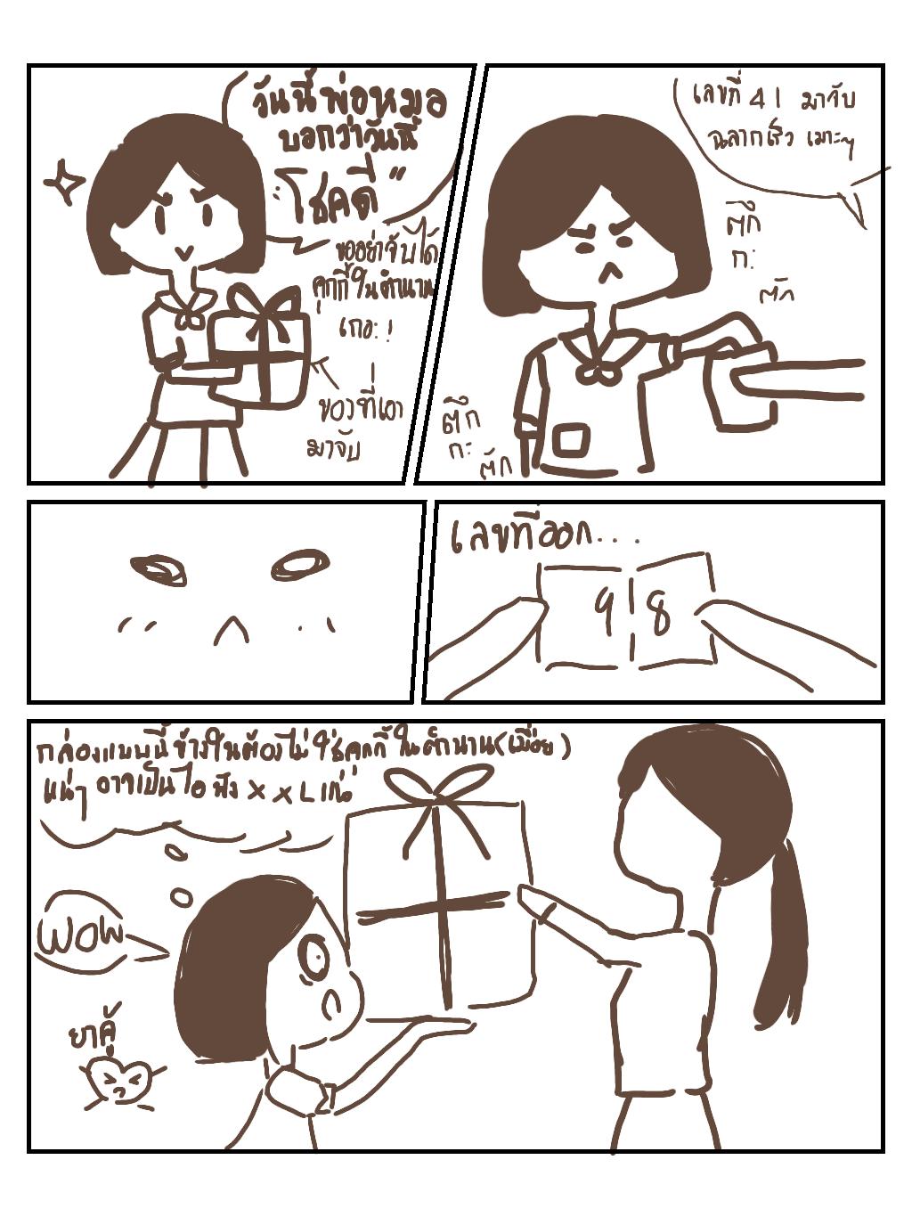 บทที่3 - จับของขวัญในวันปีใหม่