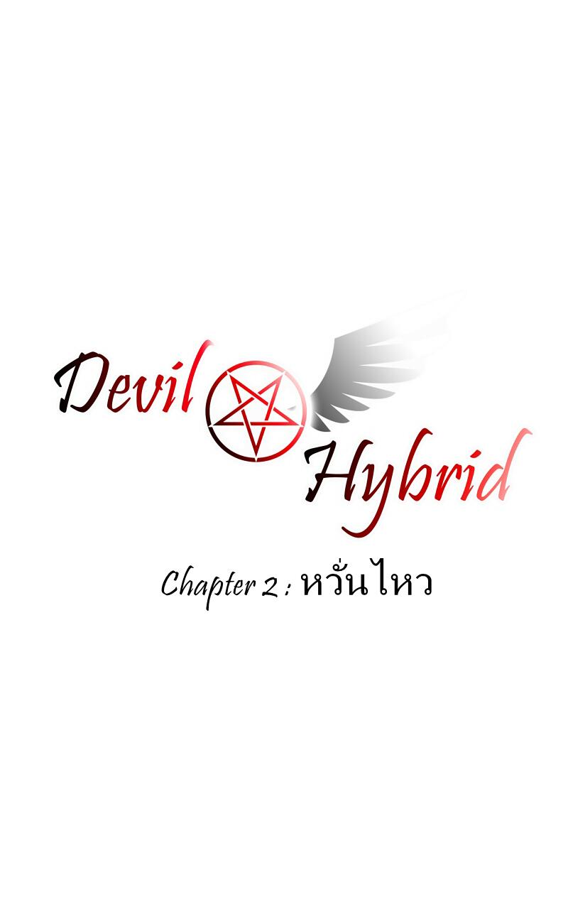 Chapter 2 - หวั่นไหว