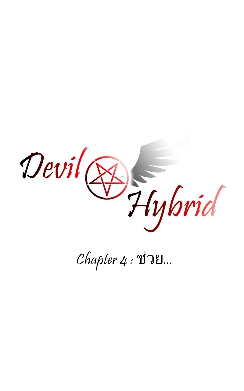 Chapter 4 - ช่วย..