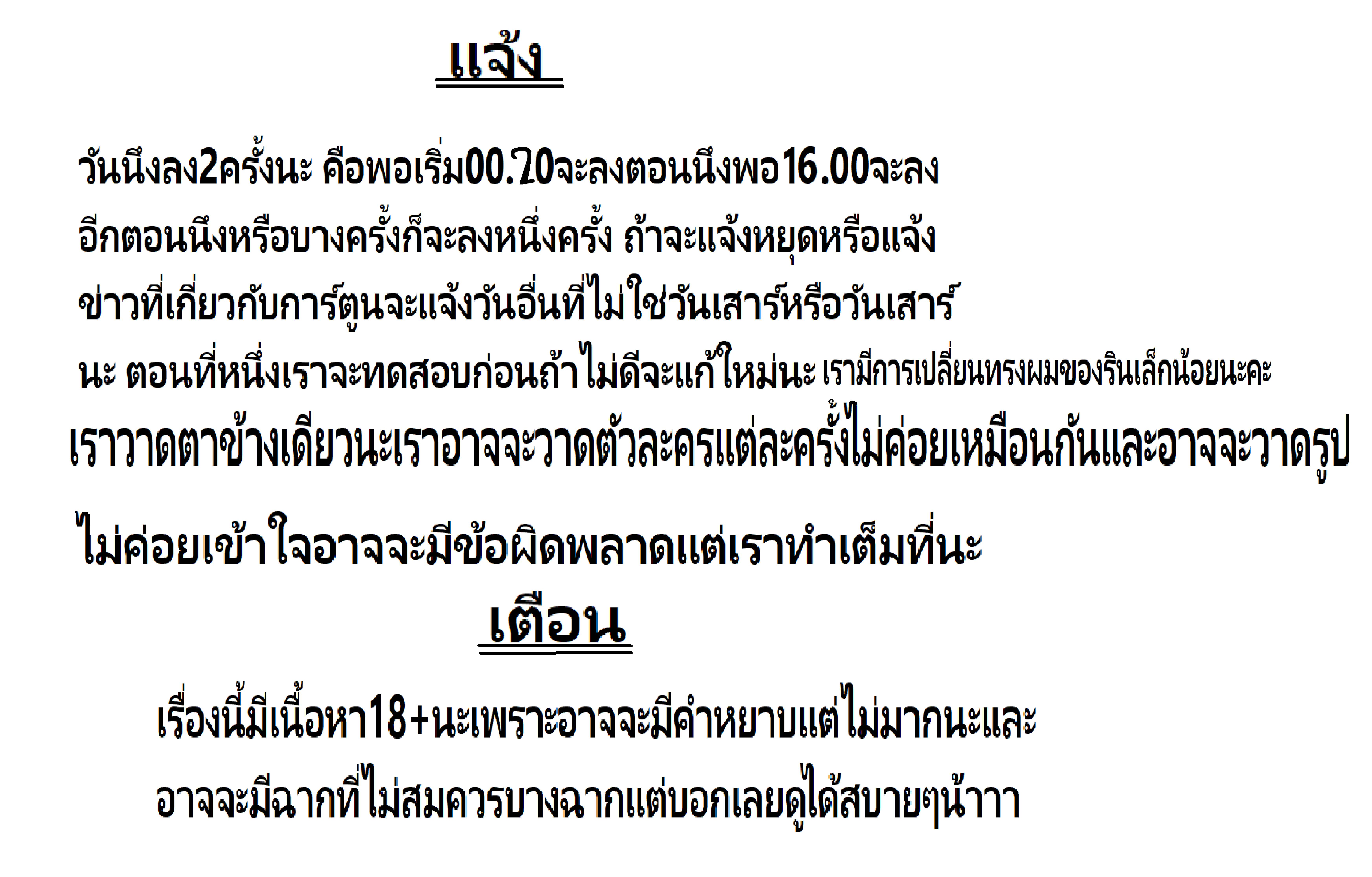 บทที่0 - แจ้ง