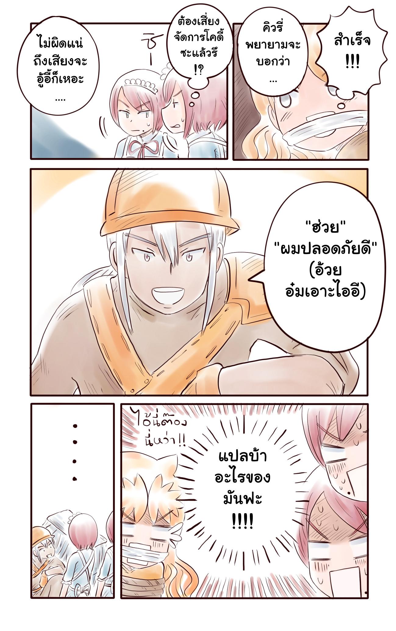 8] - Escape?