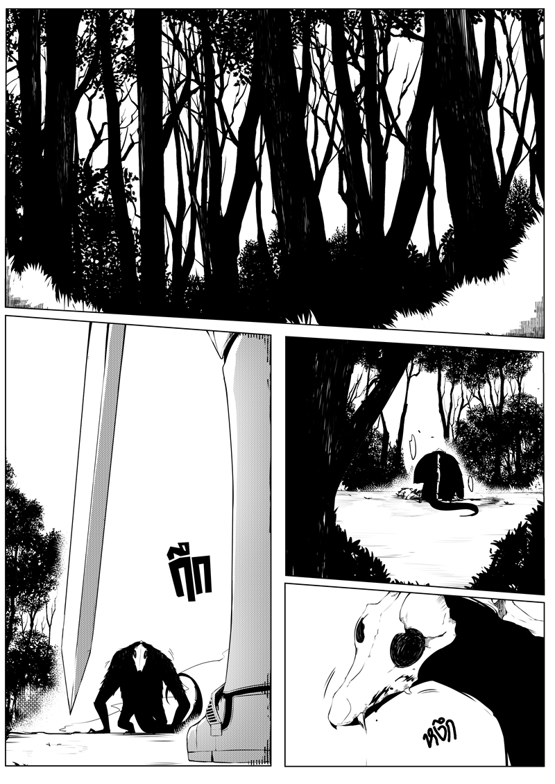บทที่ 1 - Witch hunt