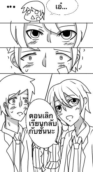 ตอนที่ 3 - เป็นอะไรไปน่ะสึกุคุง!!