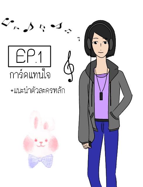 EP.1 - การ์ดแทนใจ~♥