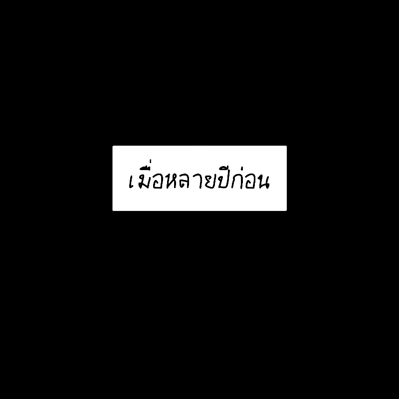 บทนำ - EP0: หมาดำ