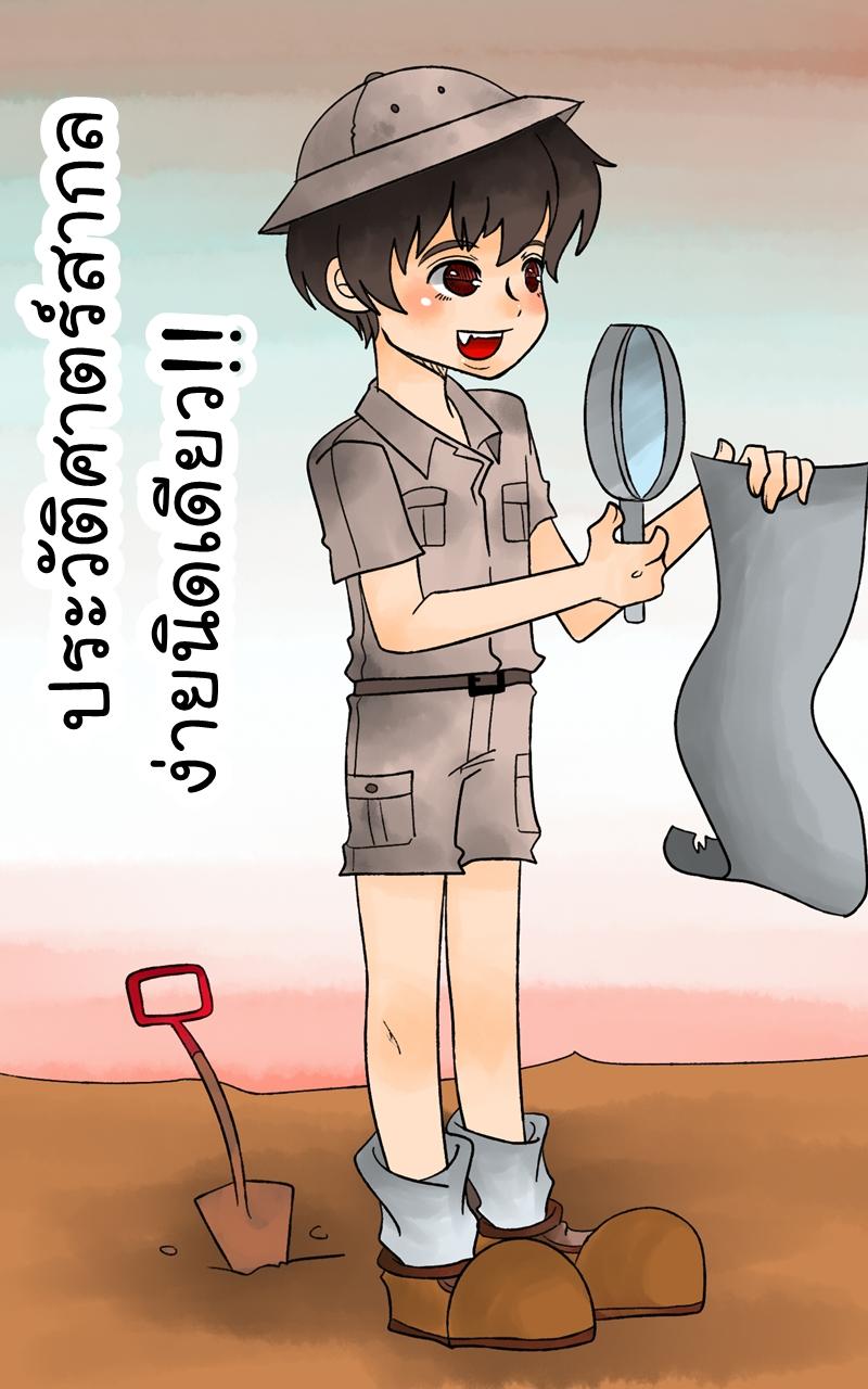 1 - มหากาพย์กิลกาเมซ ฉบับการ์ตูน