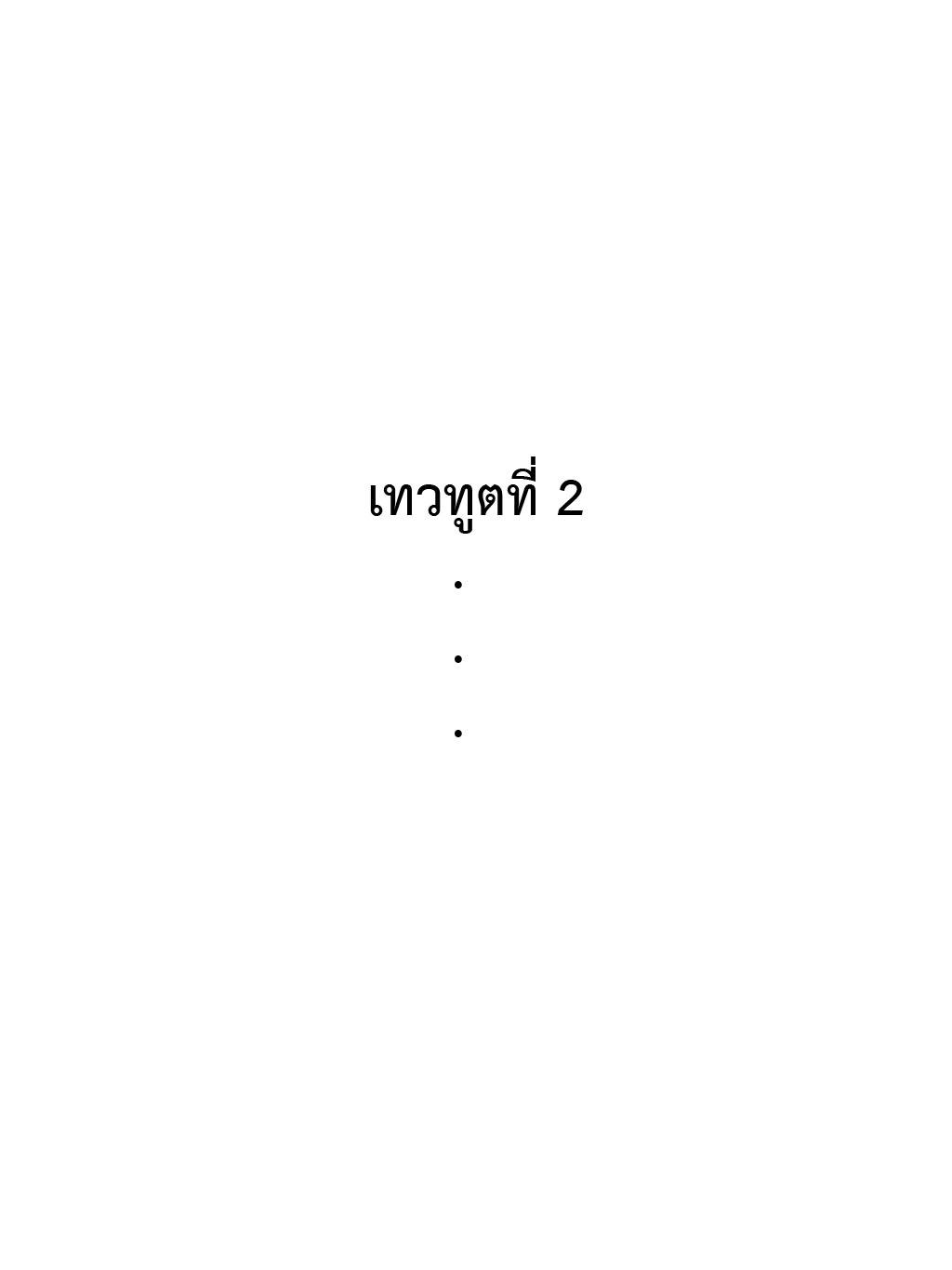 WANTED - เทวทูตที่ 2