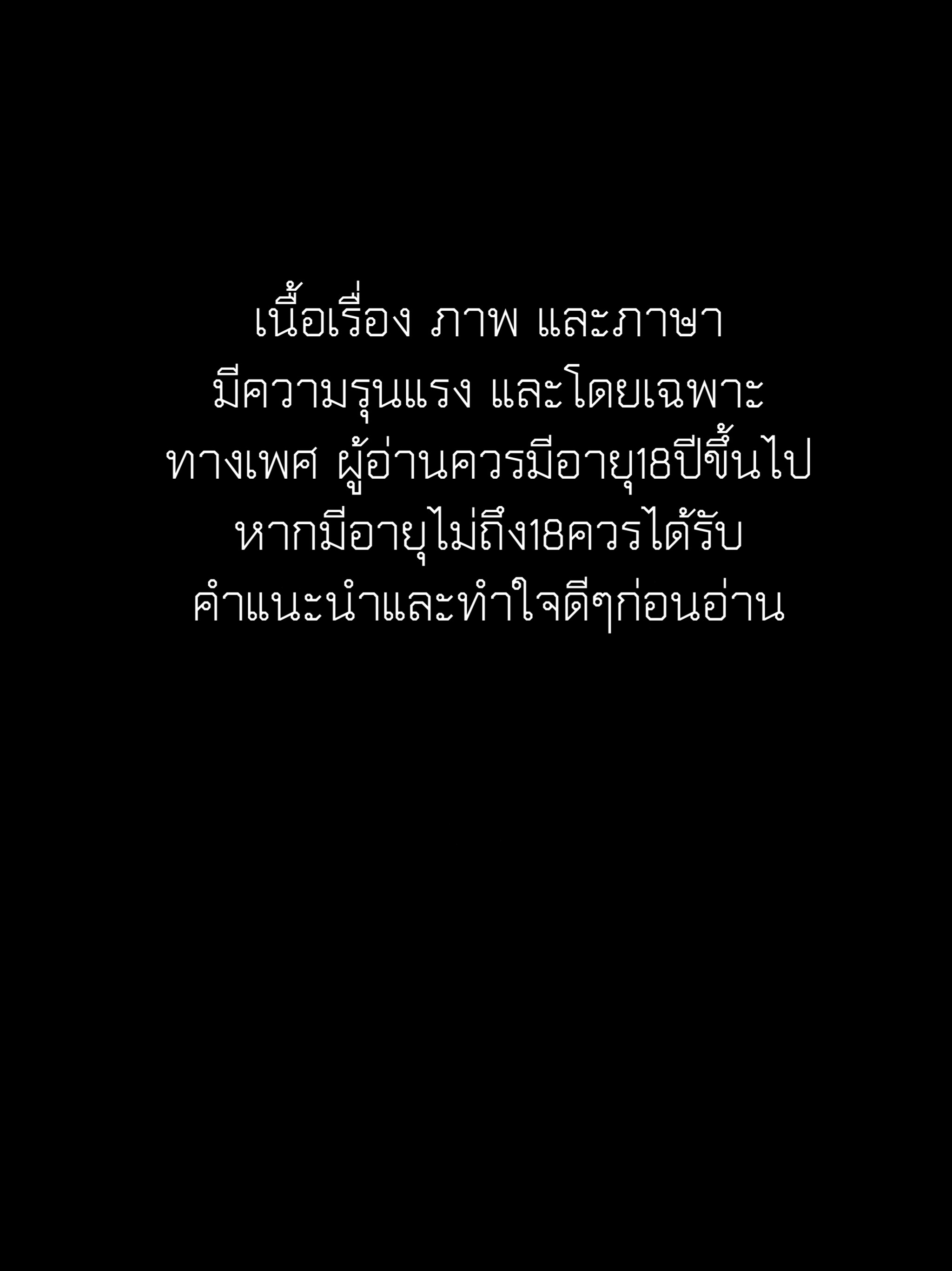 บทนำ(1) - เกรซ