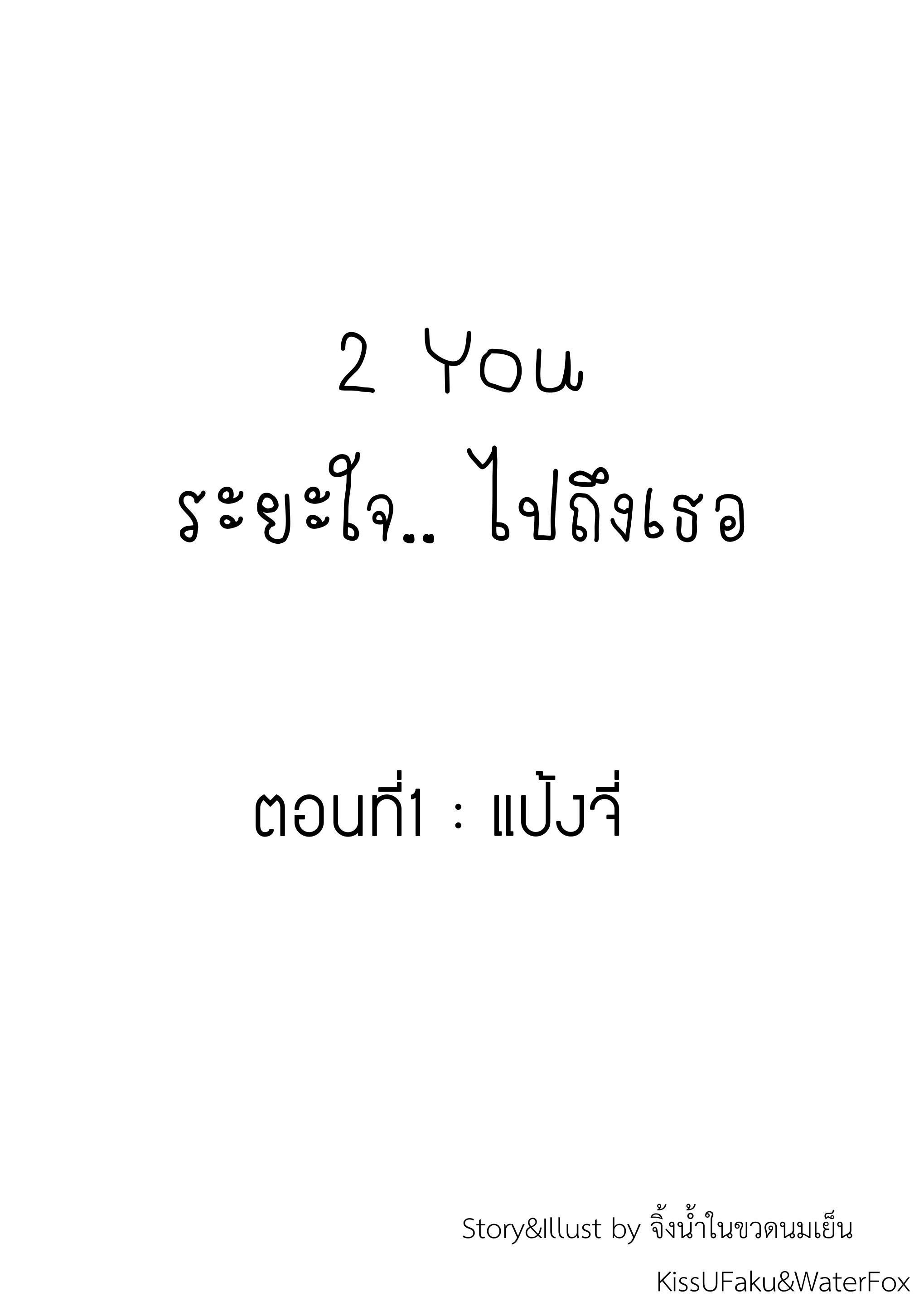 บทที่  1 - ตอนที่1 : แป้งจี่