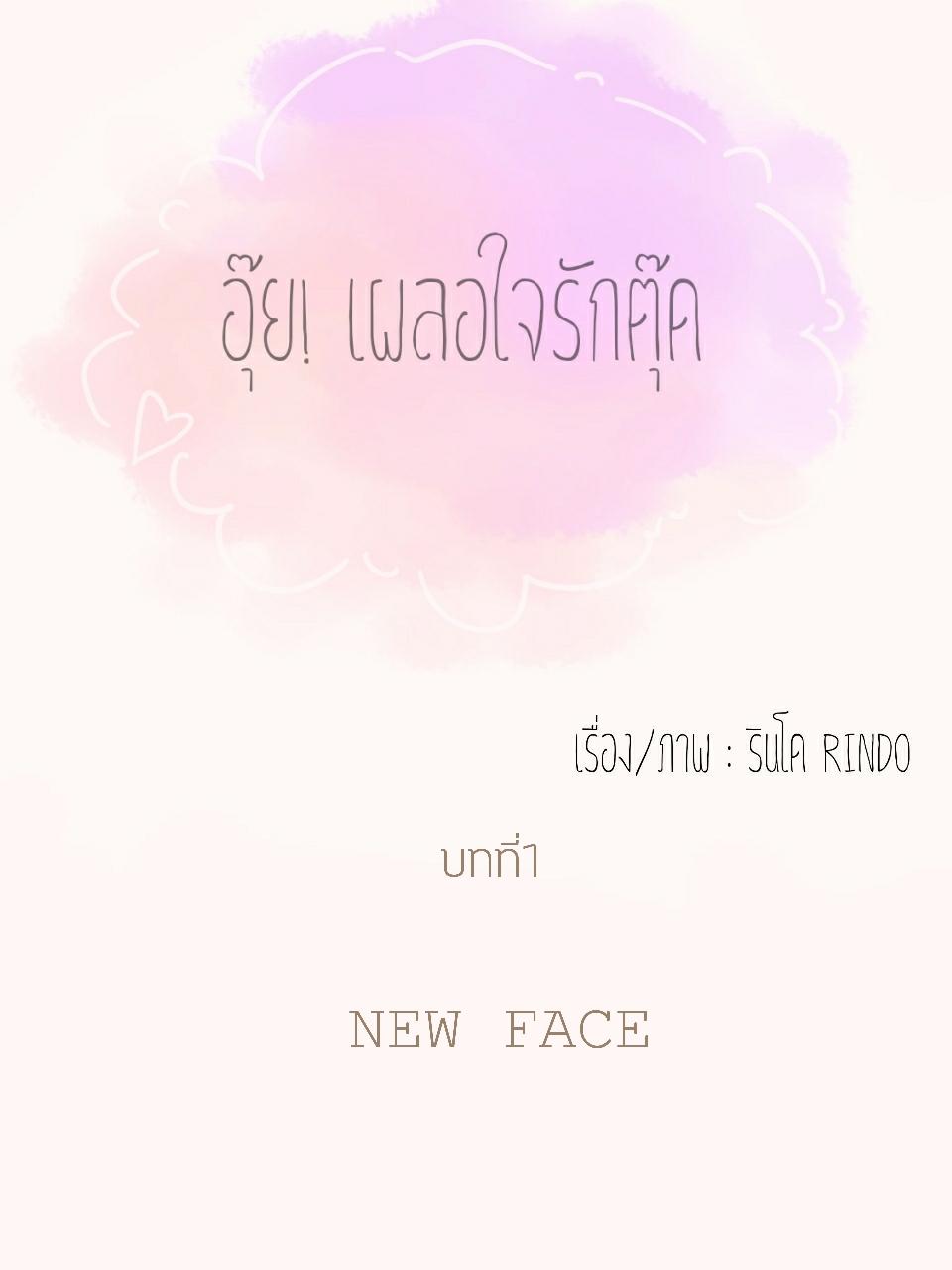 บทที่ 1 - NEW FACE