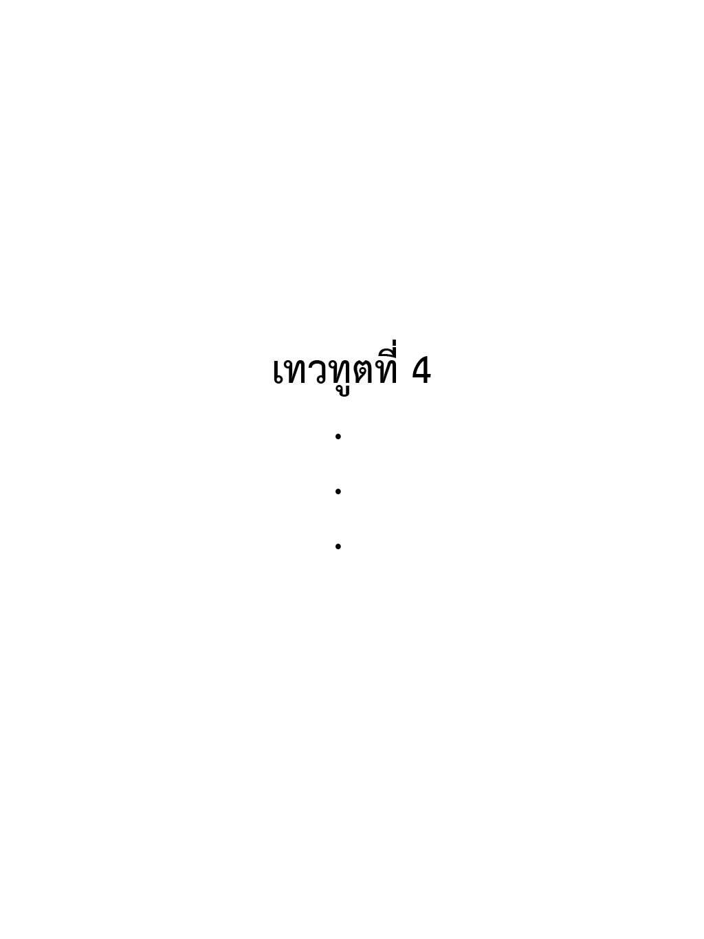 WANTED - เทวทูตที่ 4