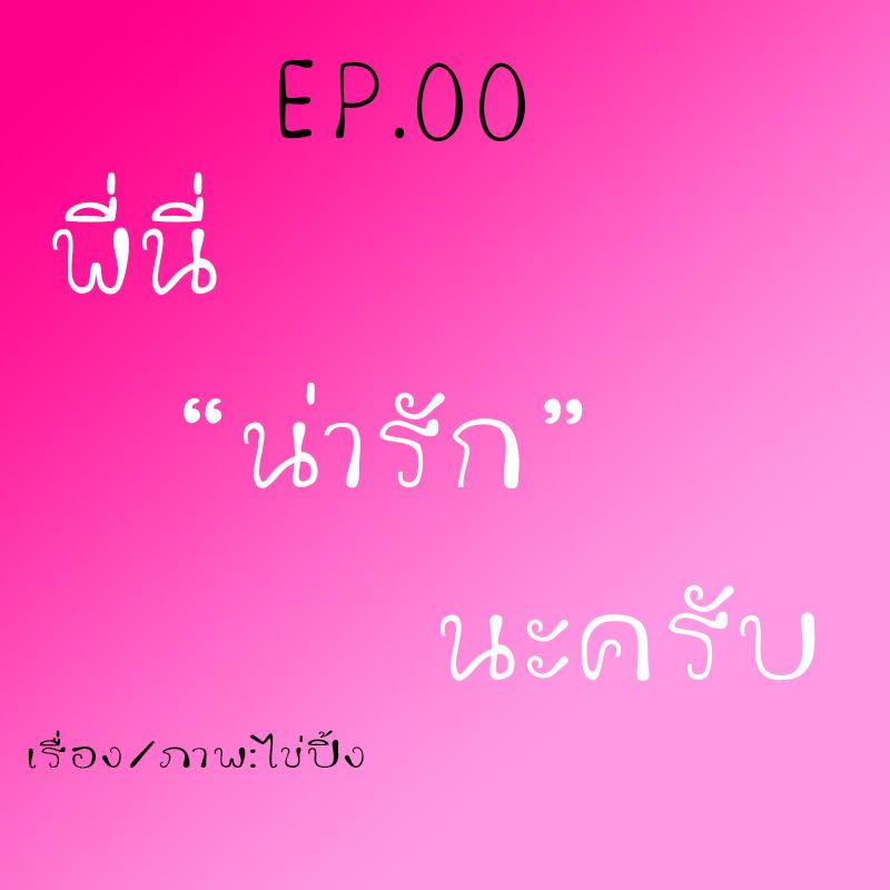 EP.00 - Intro