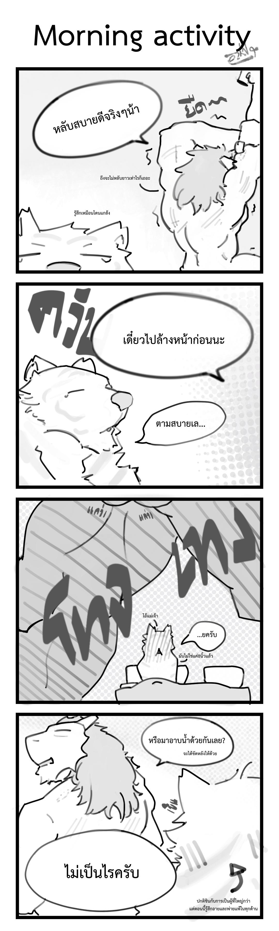 06 - Morning activity