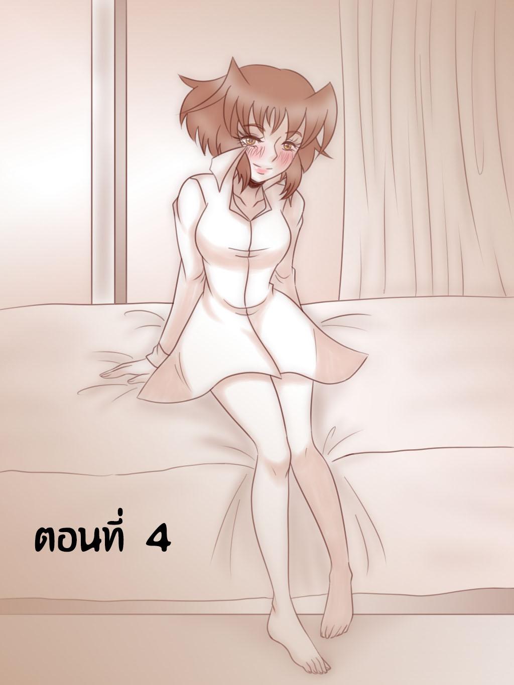 #4 - ตอนที่ 4