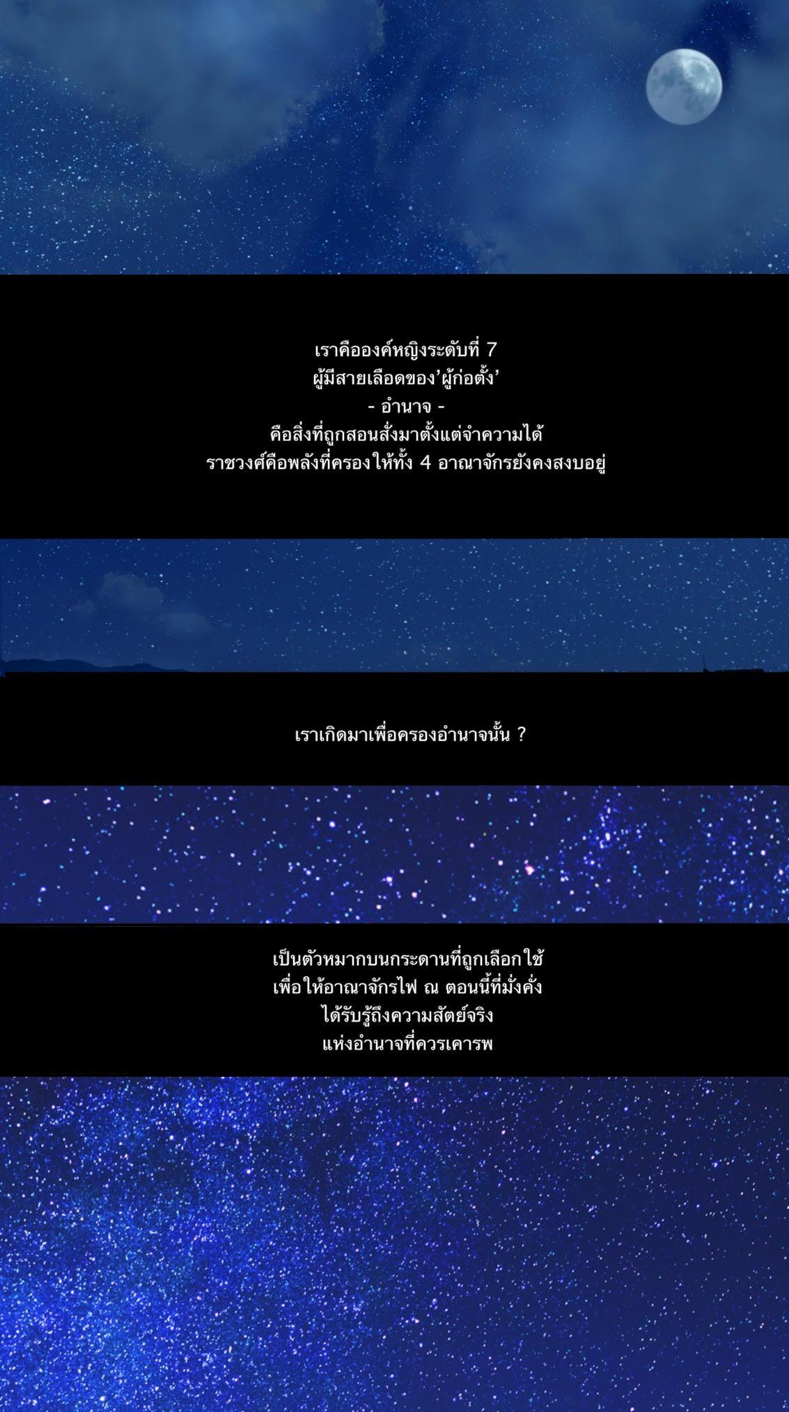 ตอนที่ 1 - ความจริงที่ทั้งคู่ก็รู้ดี (01)