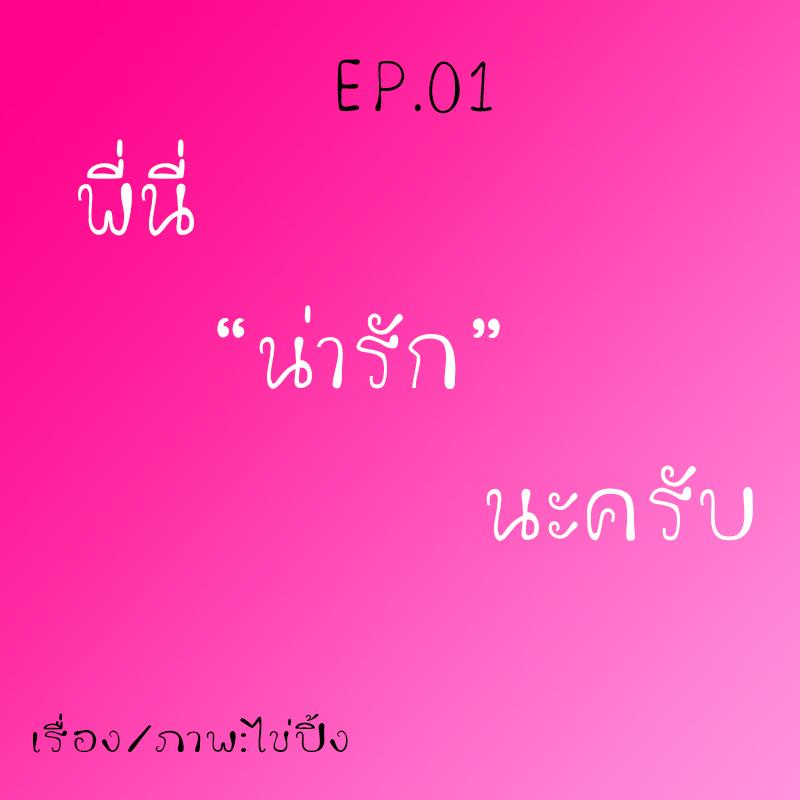 EP.1.1 - เริ่มต้น1