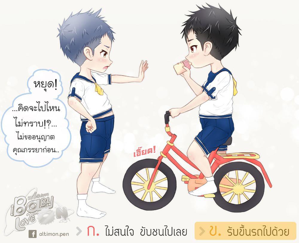 บทที่  10 - จักรยาน