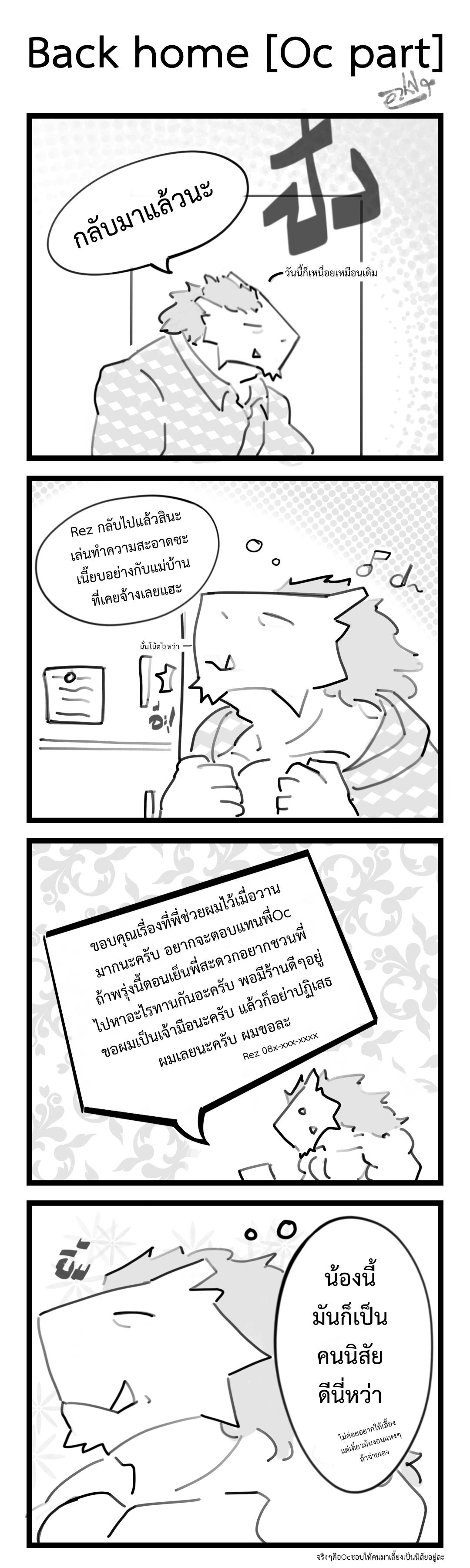 17 - Back home [Oc part]