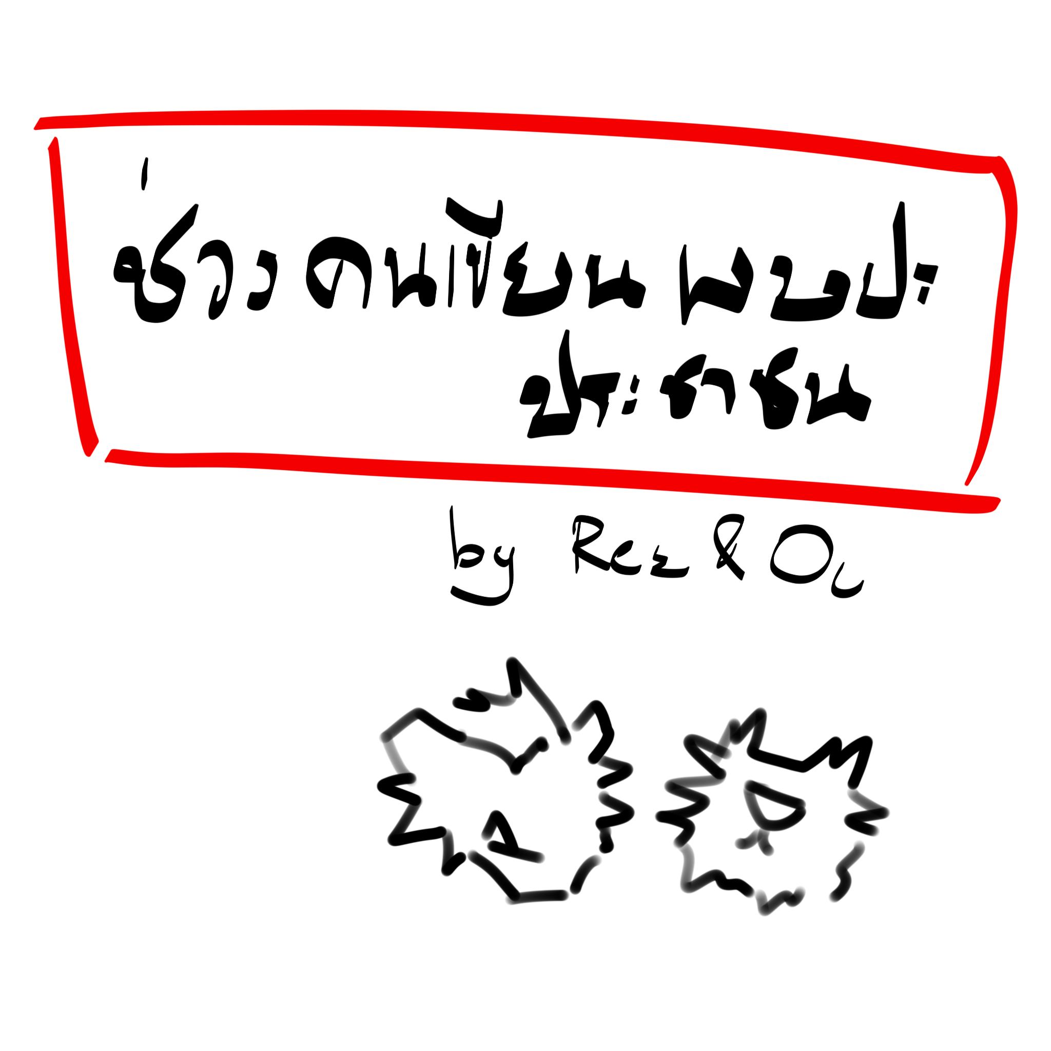 22.1 - ตอนพิเศษ คนเขียนพบปะประชาชน by Rez&Oc
