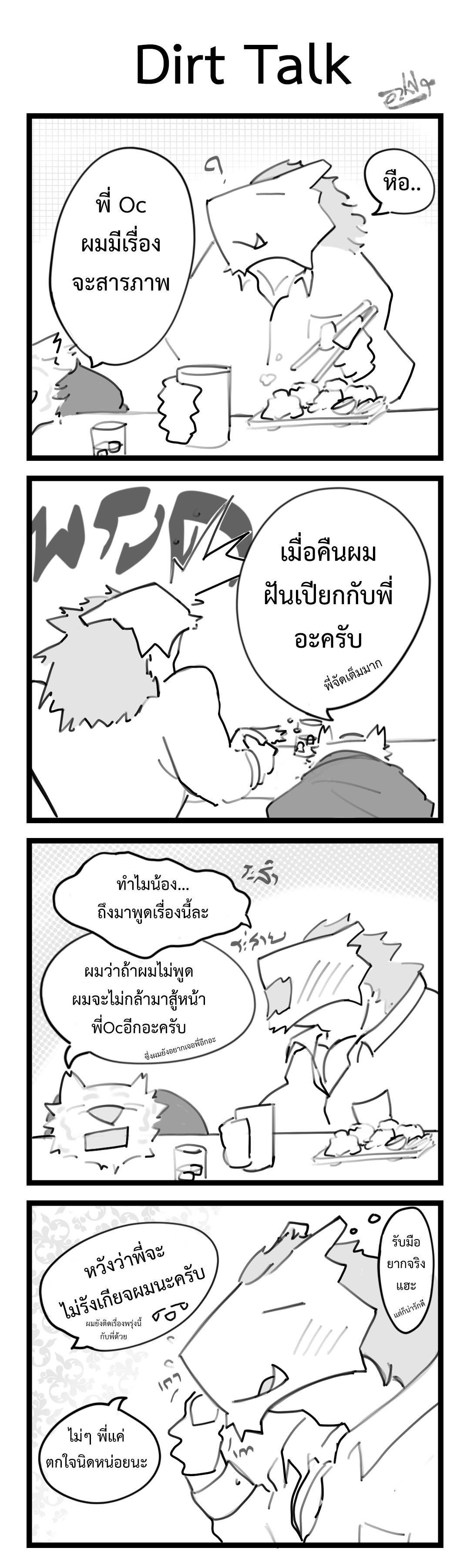 24 - Dirt Talk